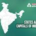List of Indian States 2021 : भारत के राज्य(28 राज्य और 8 केंद्र शासित प्रदेश) और उनकी राजधानी