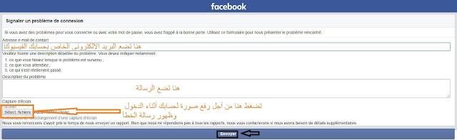 طريقة مبتكرة لإسترجاع حساب فيسبوك بدون هوية مجربة 100/100