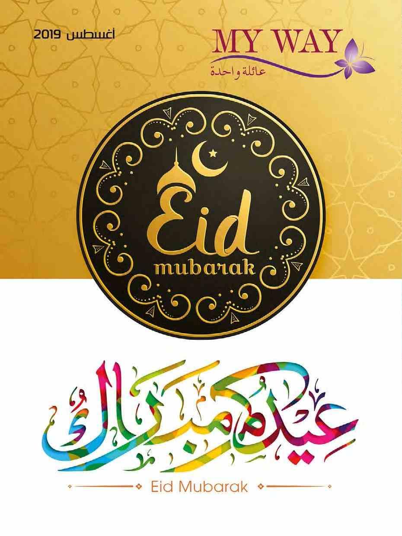 كتالوج ماى واى اغسطس 2019 كتالوج عيدكم مبارك