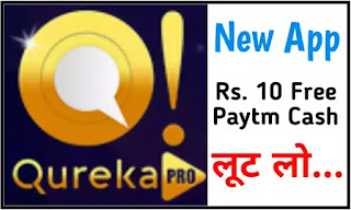 Get ₹10 Free PayTM Cash Instantly From Qureka Pro App
