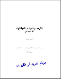 كتاب الترموديناميك والميكانيك الاحصائي pdf، كتب ديناميكا حرارية باللغة العربية مجانا، ميكانيك إحصائي، توازن ترموديناميكي، مسائل محلولة ، أمثلة مع الحل ، تمارين pdf