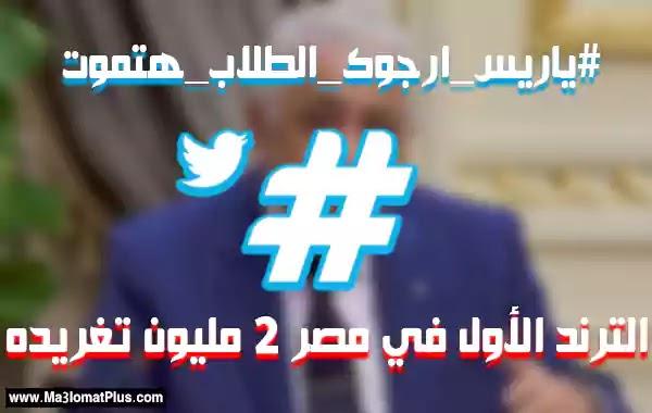 #ياريس_ارجوك_الطلاب_هتموت | الترند الأول في مصر 2 مليون تغريده
