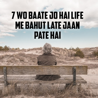life lesson in hindi