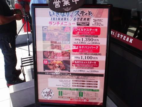 メニュー1 いきなりステーキ岐阜茜部店