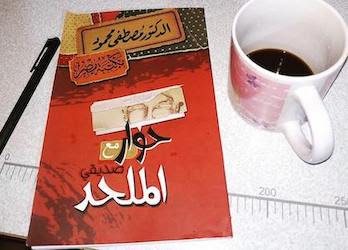 كتاب حوار مع صديقي الملحد للدكتور مصطفى محمود