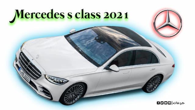 مرسيدس اس كلاس 2021
