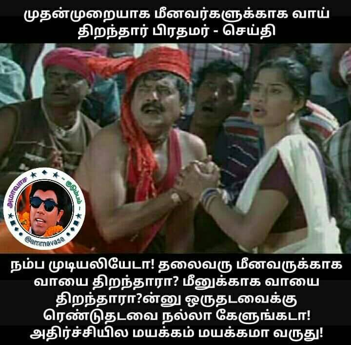 tamil memes collection-2