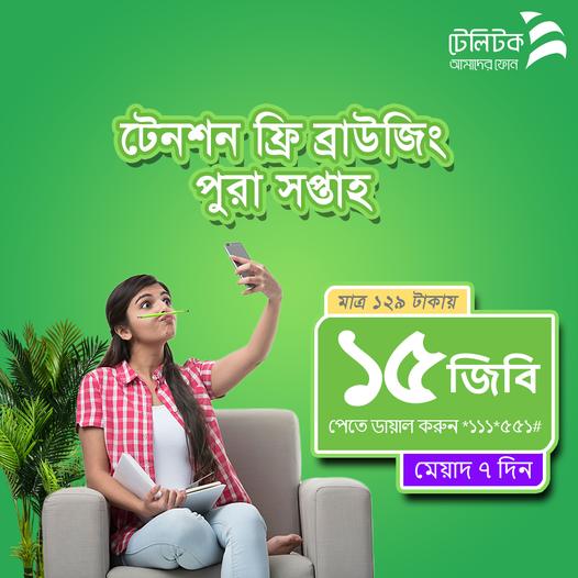 Teletalk Eid  Internet Offer