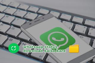 WhatsApp Status कैसे Download करें