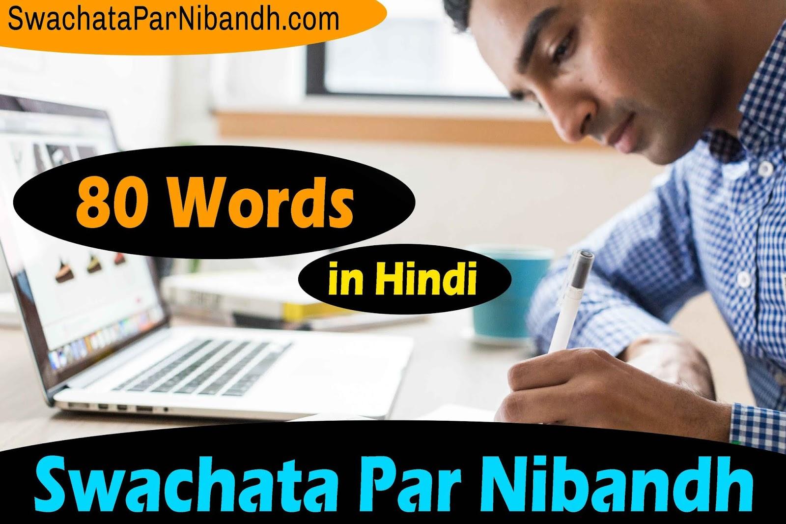 Nibandh on Swachata 80 Words, Swachata Essay In Hindi Pdf, Swachata Par Nibandh 80 Shabd Ka, SwachataParNibandh, स्वच्छता पर निबंध शब्द सीमा- 80 शब्द,