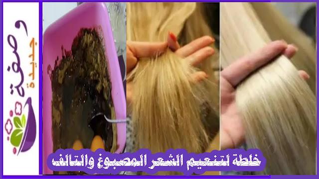 اصلاح الشعر التالف من الصبغة و ترطيبه،بروتين للشعر المصبوغ،وصفة مرطبة للشعر المصبوغ و المتضرر،ماسك رهيب لترطيب الشعر المصبوغ و ترميمه،تنعيم الشعر المصبوغ المحروق،خلطة سحرية لتنعيم الشعر المصبوغ المتقصف
