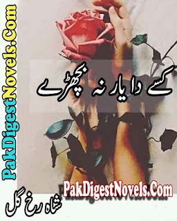 Kise Da Yaar Na Bichre Novel By Shah Rukh Gull Pdf Free Download