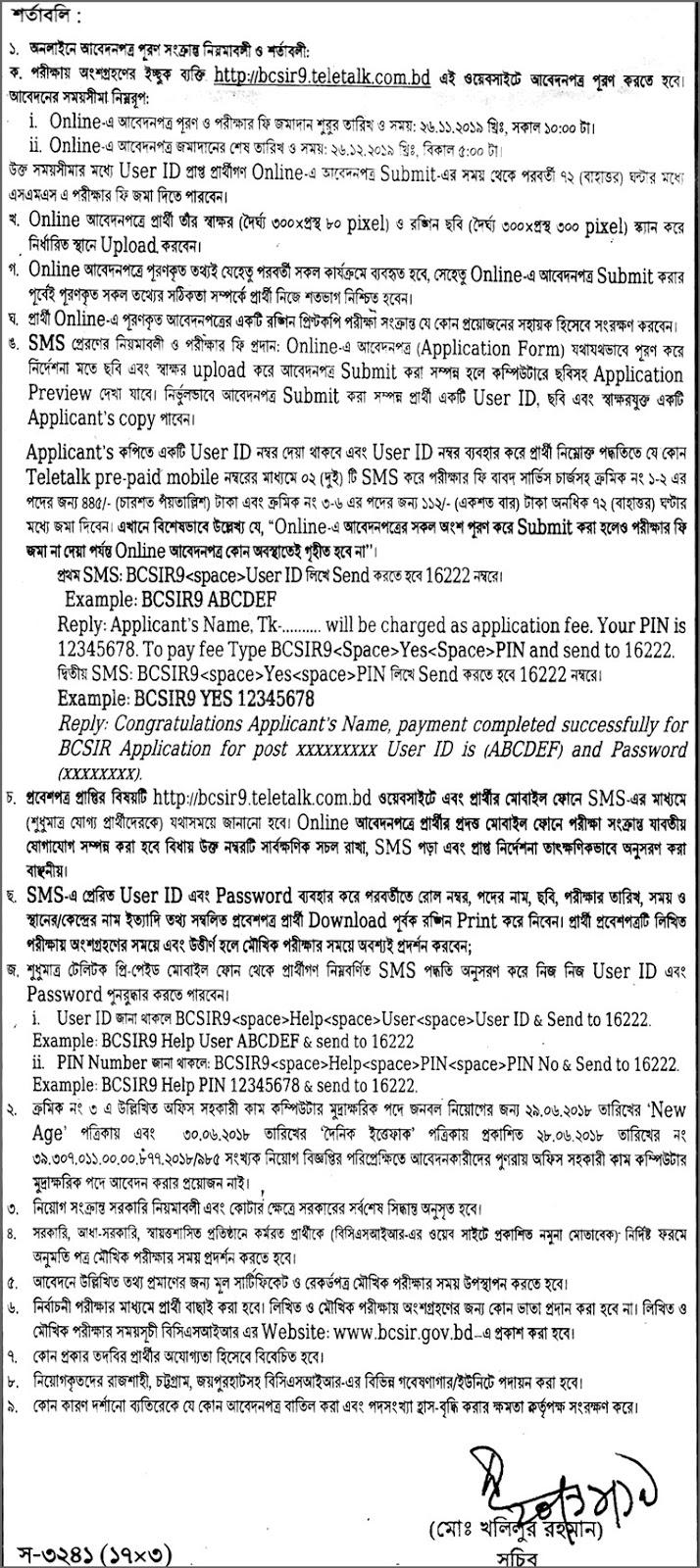 Bangladesh Council of Scientific and Industrial Research (BCSIR) Job Circular 2019