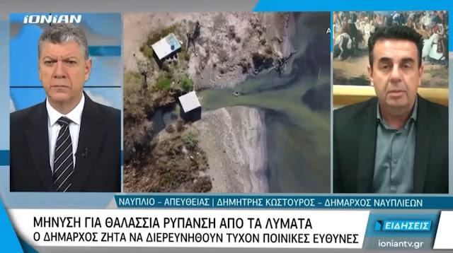 Τι είπε ο Δημαρχος Ναυπλιέων για την κατάθεση της μήνυσης για την ρύπανση του Αργολικού Κόλπου (βίντεο)