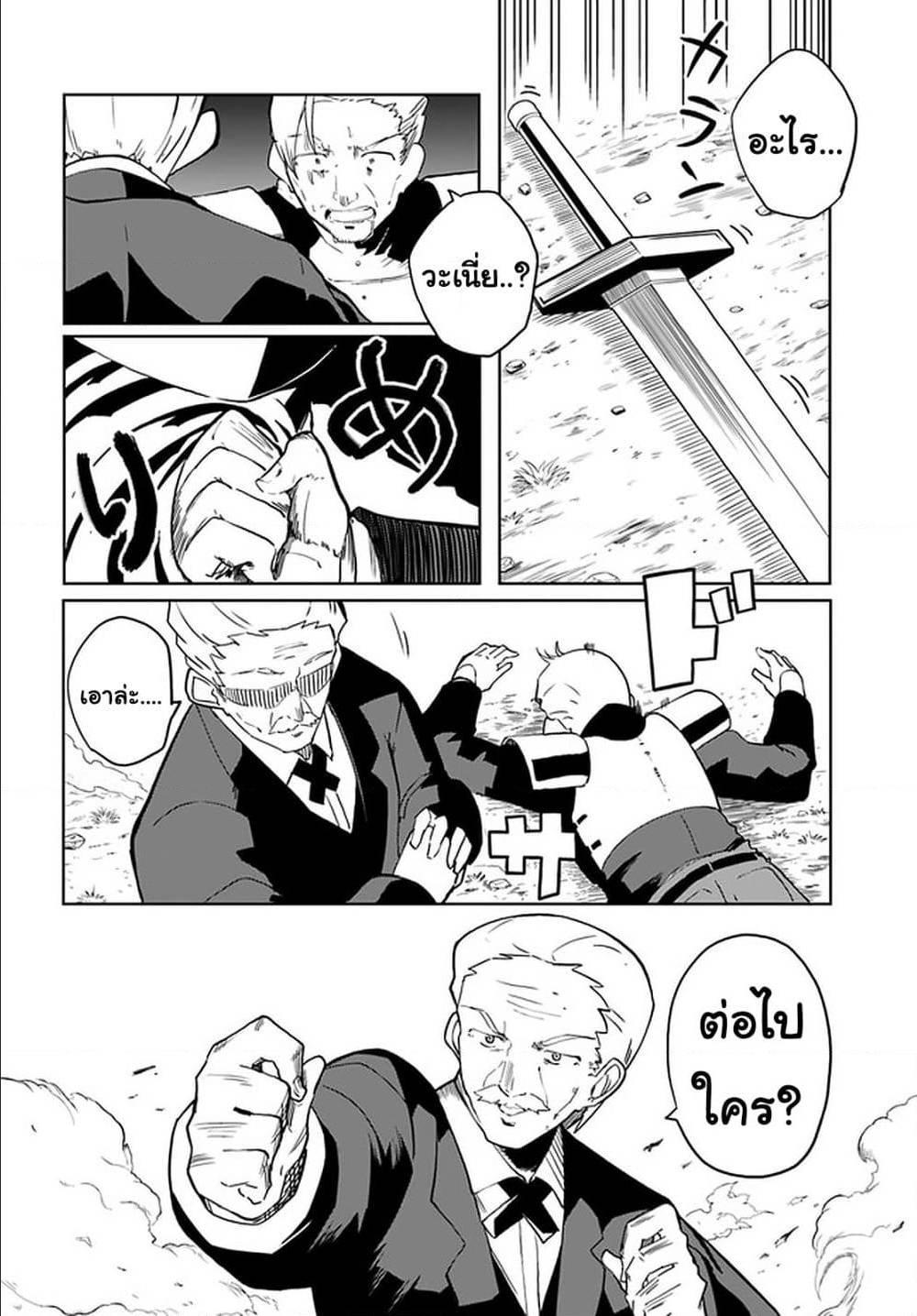 อ่านการ์ตูน Magi Craft Meister ตอนที่ 30 หน้าที่ 4