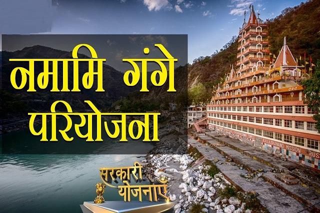 Namami Gange Yojana Vacancy 2021