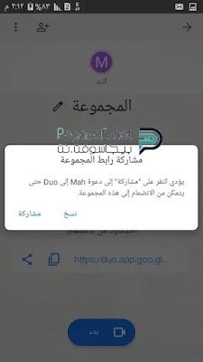 تحميل برنامج Google duo للكمبيوتر