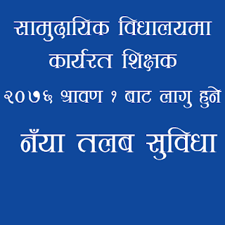 Teachers New Salary 2076 Nepal Government