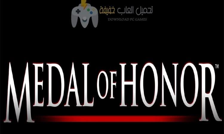 تحميل لعبة ميدل اوف هونر Medal of Honor جميع الإصدارات