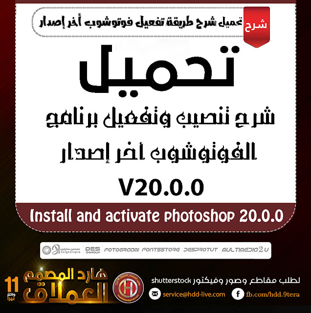 شرح وتحميل تنصيب وتفعيل برنامج فوتوشوب 2019 | Install and activate photoshop cc 2019