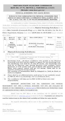 HSSC Commando Admit card 2021 notice