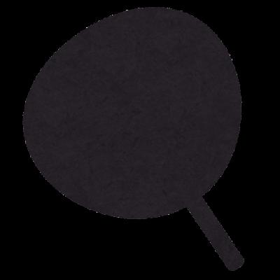 黒いうちわのイラスト