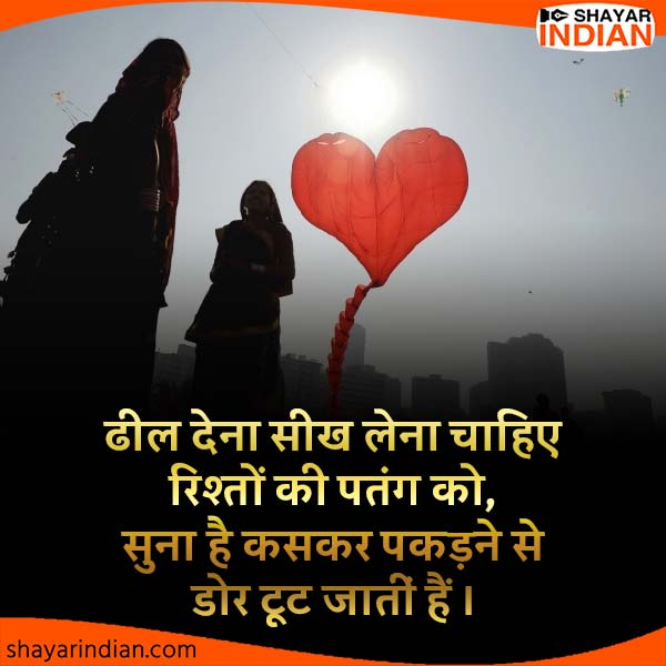 Relationship Status in Hindi : Rishton Ki Patang, Tut Jana
