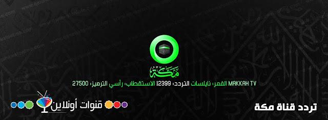 تردد مكة السعودية