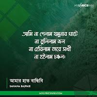 Amar Haat Bandhibi Lyrics