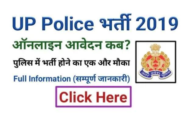UP Police Recruitment Board ने निकाली बम्बर वेकेंसी- 10th पास अभी करें आवेदन