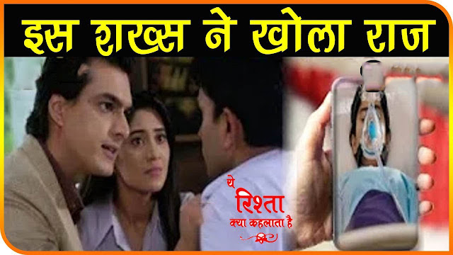 MYSTERY SOLVED : Naira's disguise to unfold Vedika and Umesh Gupta mystery in Yeh Rishta Kya Kehlata Hai