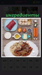 на столе приготовлено блюдо и вокруг разные ингредиенты 14 уровень
