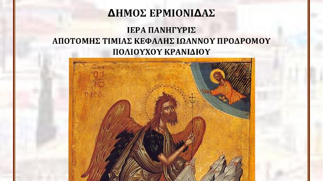 Το Κρανίδι γιορτάζει τον Πολιούχο του Ιωάννη τον Πρόδρομο