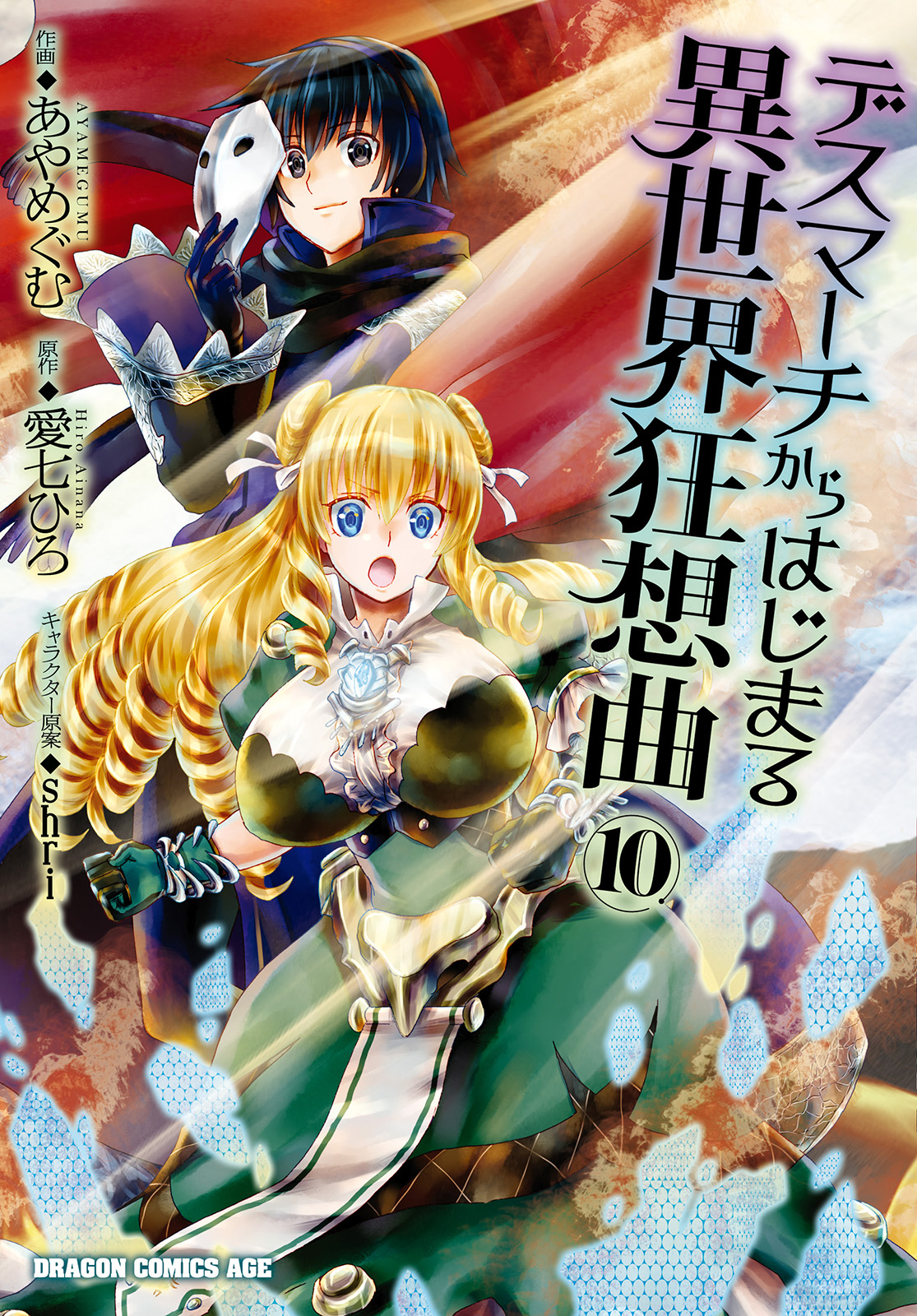 Death March Kara Hajimaru Isekai Kyousoukyoku / Death March To The Parallel World Rhapsody Mangá Online Capítulo64-5