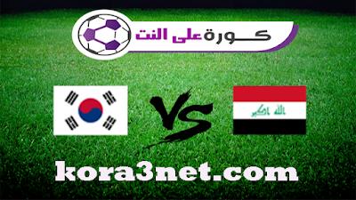 مباراة العراق وكوريا الجنوبية