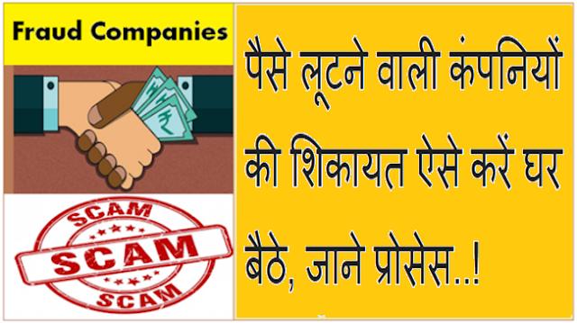 पैसे लूटने वाली कंपनियों की शिकायत ऐसे करें घर बैठे, जाने प्रोसेस