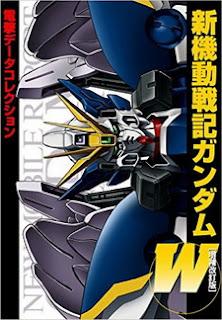 [Manga] 電撃データコレクション 新機動戦記ガンダムW [Mobile Suit Gundam W], manga, download, free