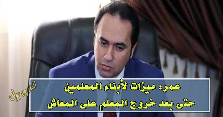 عمر: ميزات لأبناء المعلمين حتي بعد خروجهم علي المعاش