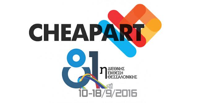 Περίπτερο με επιχειρήσεις από την Αργολίδα στην 81η Διεθνή Έκθεση Θεσσαλονίκης