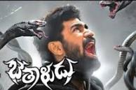 Bethaladu 2016 Telugu Movie Watch Online