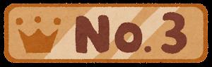 人気ランキングのイラスト文字「No.3」