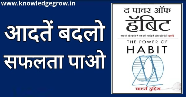 The power of habit Book summary in Hindi
