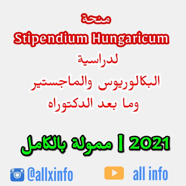 منحة Stipendium Hungaricum الدراسيةدرجة البكالوريوس والماجستير وما بعد الدكتوراه 2021 - ممولة بالكامل
