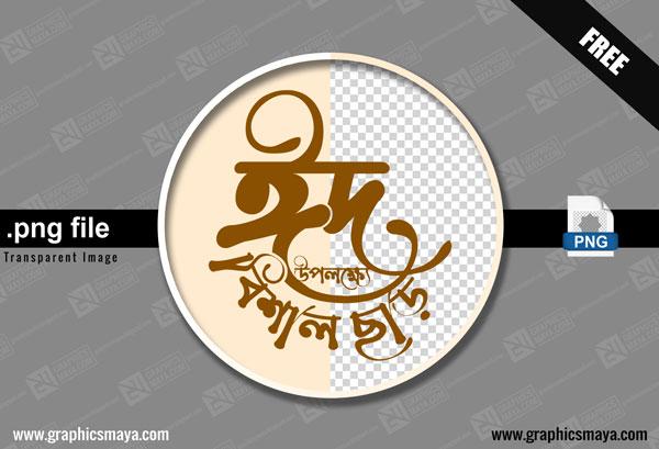 Eid mubarak bangla typography 03.PNG by GraphicsMaya.com