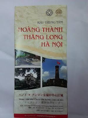 タンロン遺跡のパンフレット