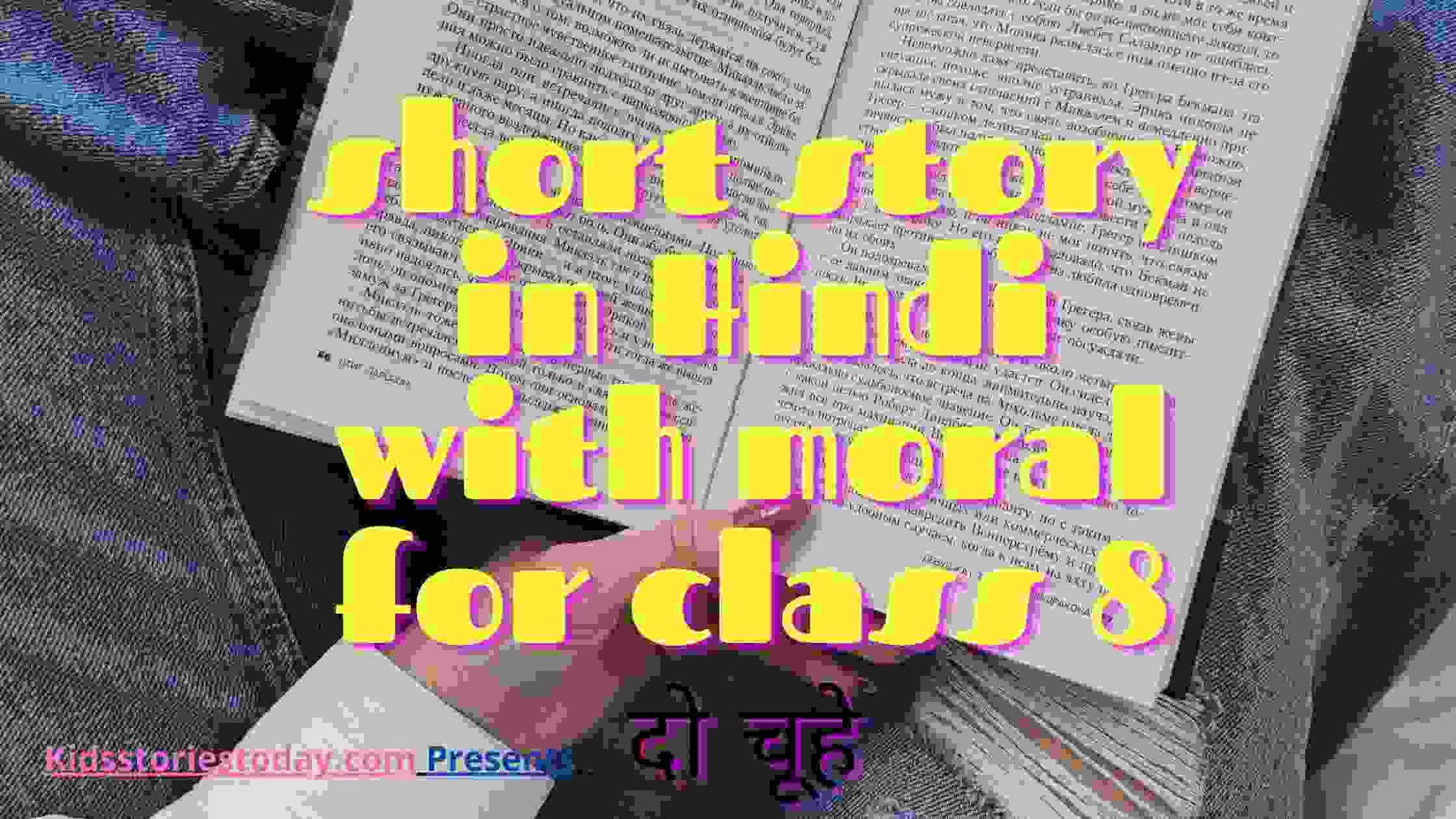 short story in Hindi with moral for class 8