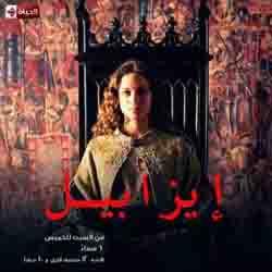 مشاهدة مسلسل إيزابيل 2012