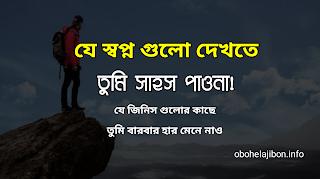 সফলতার স্বপ্ন গুলো দেখতে তুমি সাহস পাওনা! সাকসেসফুল অনুপ্রেরণা Bangla