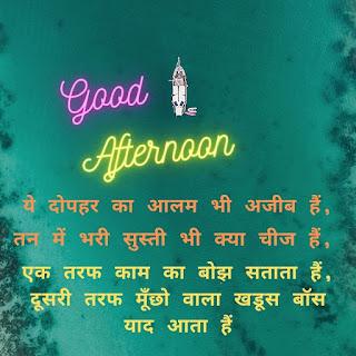 Good Afternoon Shayari in Hindi | दोपहर की शायरी और स्टेटस