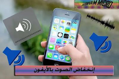 ايفون,رفع صوت الايفون,الايفون,صوت,ايفون 7,مشكلة,الهاتف,ابل,مشكلة الصوت للايفون,كيف تجعل صوت الايفون,مشكلة الصوت ايفون 6 اس,جعل صوت الايفون,مشكلة الصوت في الايفون,(أسرار الايفون),(تطبيقات الايفون),بث مباشر للايفون,رفع مستوى الصوت في الايفون